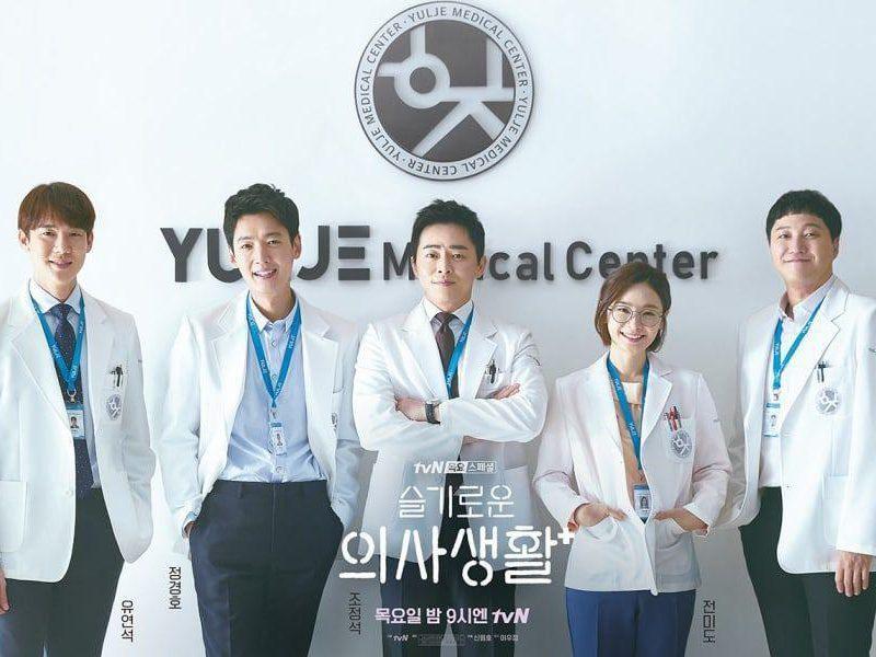 Rekomendasi Drama Korea Terkini