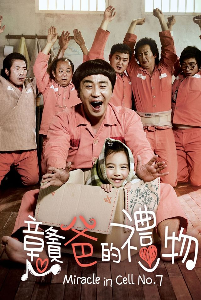 Miracle in Cell No. 7 is drama movie from South Korea