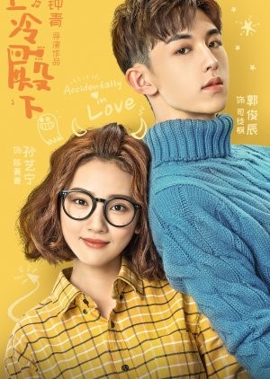 accidentally in love chinese romantic drama