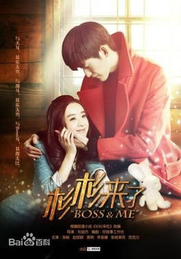 boss & me chinese romantic drama
